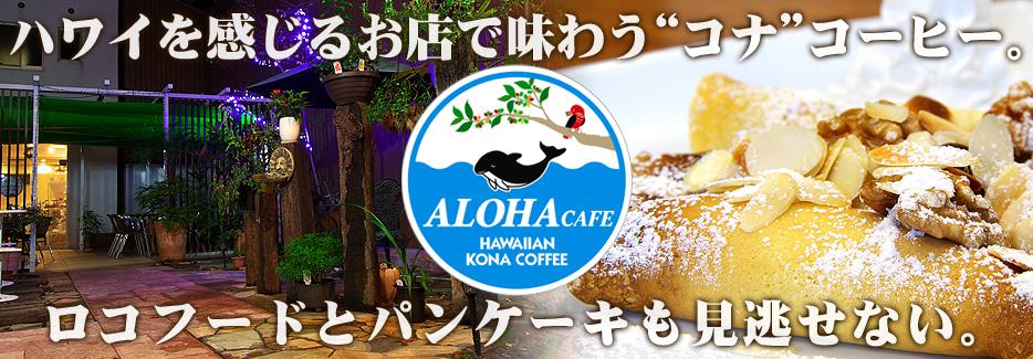 ALOHA CAFE ハワイをイメージしたテラスで飲む≪コナコーヒー≫は格別です。