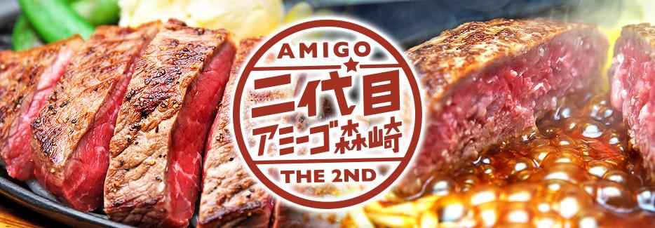 二代目アミーゴ森崎 「ステーキを超えた」ハンバーグ。アミーゴ独自配合のワイルドな味!