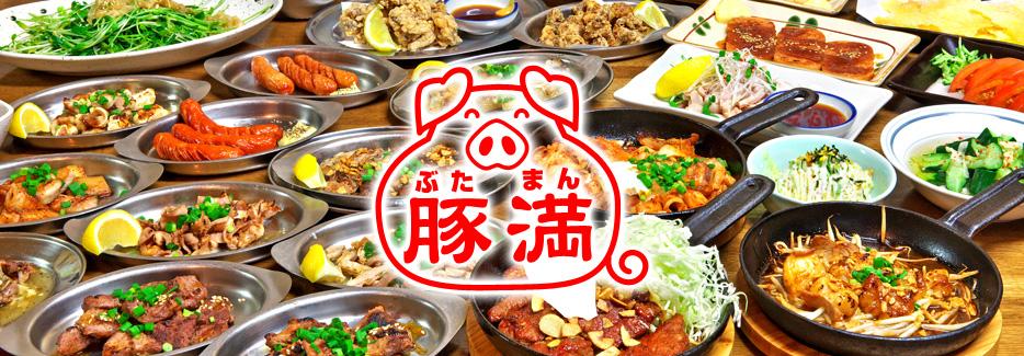 豚満 高松北店 リーズナブルに呑み食いするなら、ホルモン鍋&鉄板焼きが大人気の『豚満』へ! 宴会プランも充実の3500円~承り中!!