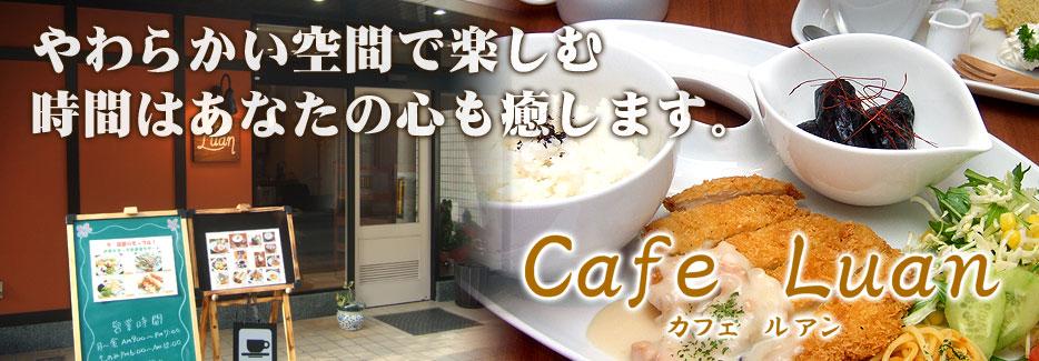 cafe Luan やわらかい空間で楽しむ時間はあなたの心も癒します。