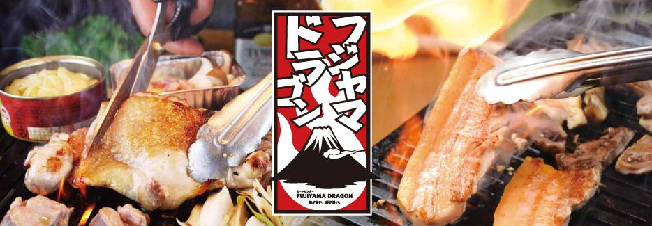 フジヤマドラゴン 高松店 牛肉を使わないヘルシーな焼肉。鶏焼・焼豚・鶏の丸鍋が自慢です!