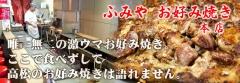 ふみや お好み焼本店 唯一無二の激ウマお好み焼き。ここで食べずして高松のお好み焼きは語れません。
