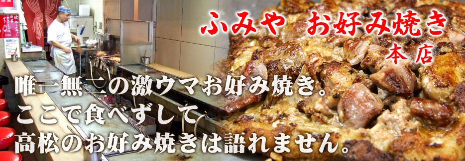 ふみや お好み焼 本店 唯一無二の激ウマお好み焼き。ここで食べずして高松のお好み焼きは語れません。