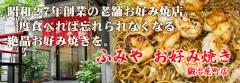 ふみや お好み焼鍛冶屋町店 昭和27年創業の老舗お好み焼店。一度食べれば忘れられなくなる絶品お好み焼きを。