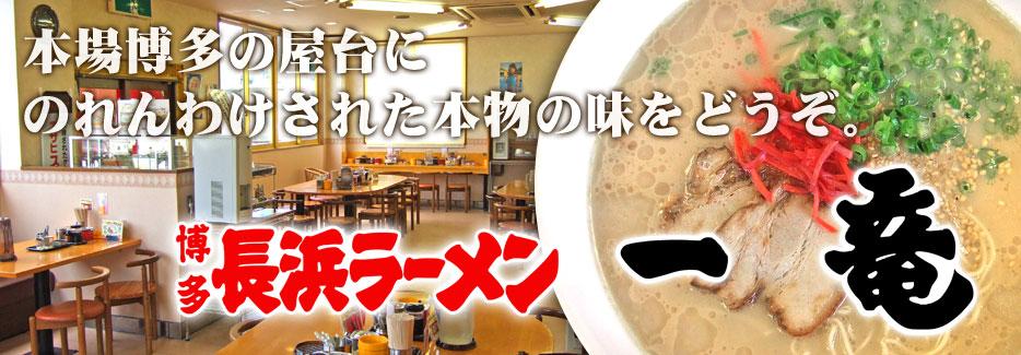博多 長浜ラーメン 一竜 本場博多の屋台にのれんわけされた本物の味をどうぞ。