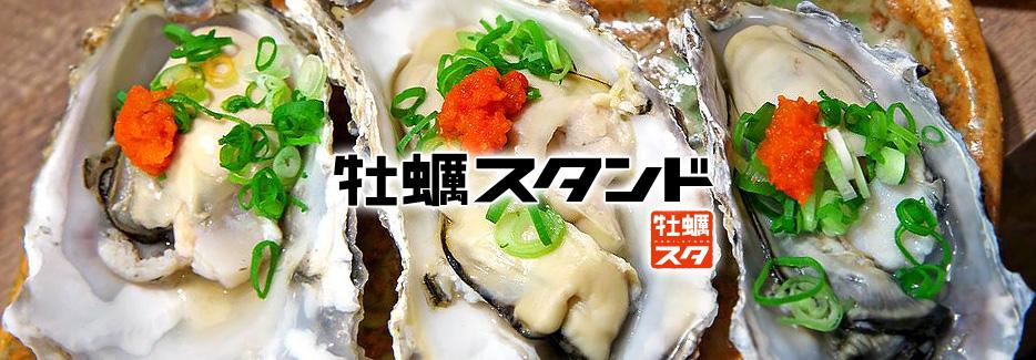 """海鮮立呑 牡蠣スタンド 一年中""""生牡蠣""""が食べられる立ち飲み居酒屋登場!"""