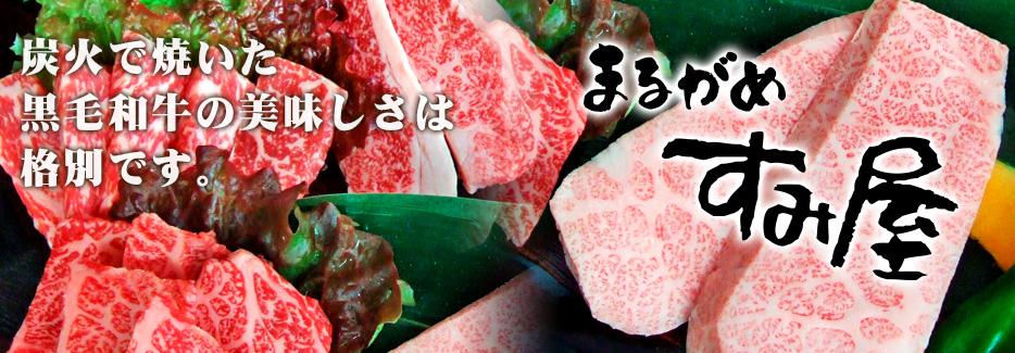 肉茶屋 まるがめ すみ屋 厳選された和牛を日常使いできる限界価格でご提供。
