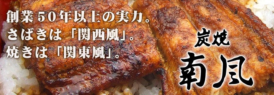 うなぎ 南風 内町店 創業50年以上の実力。さばきは「関西風」。焼きは「関東風」。