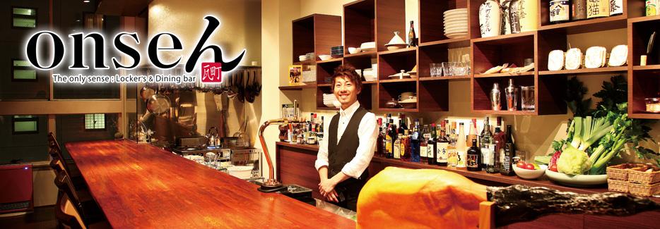 onseん 古びたビルに佇む、酒も料理も雰囲気も抜群のダイニングバー