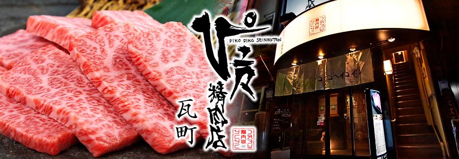 ぴこぴこ精肉店 瓦町 ぴこぴこ精肉店は、宮崎県安楽畜産飼育の宮崎牛ブランド焼肉店。