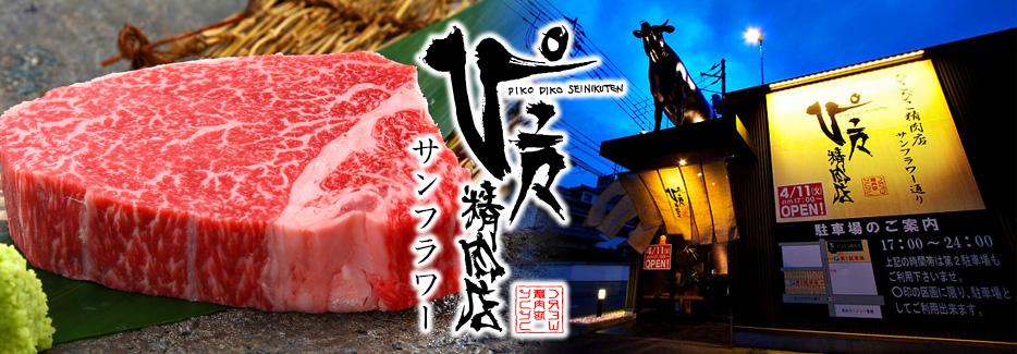 ぴこぴこ精肉店 サンフラワー ぴこぴこ精肉店は、宮崎県安楽畜産飼育の宮崎牛ブランド焼肉店。