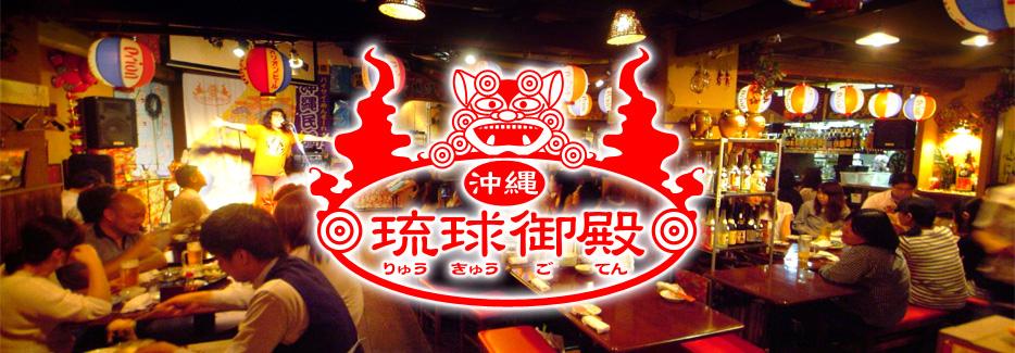 琉球御殿 高松本店 高松で感じられる沖縄の空気の中で楽しむ料理やお酒は格別。