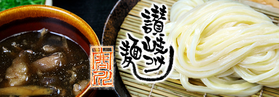 讃岐つけ麺 寒川 うどん県でも珍しい創作性の高いうどんのつけ麺をどうぞ。