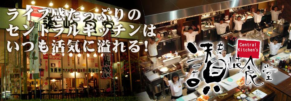 Central Kitchen's 讃岐食堂 お肉の事ならお任せください☆