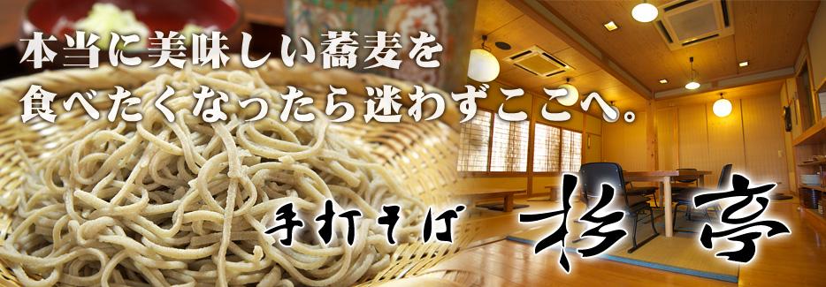 手打ちそば 杉亭 本当に美味しい蕎麦を食べたくなったら迷わずここへ。