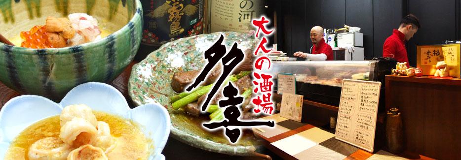 大人の酒場 多喜 「24時間豆腐」など、独創的な料理が揃う居酒屋。