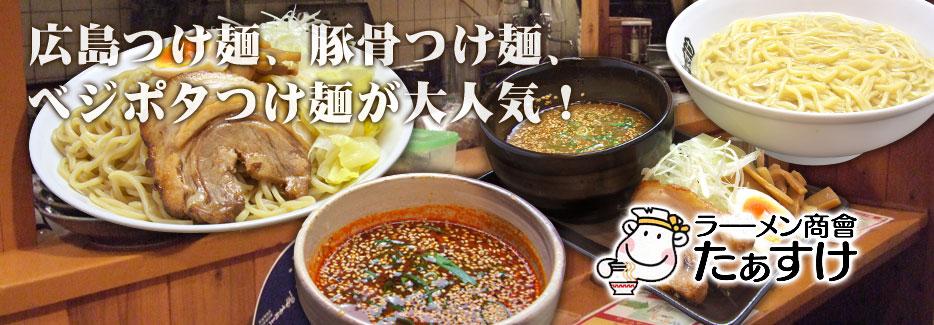 ラーメン商會 たぁすけ 広島つけ麺、豚骨つけ麺、ベジポタつけ麺が大人気!