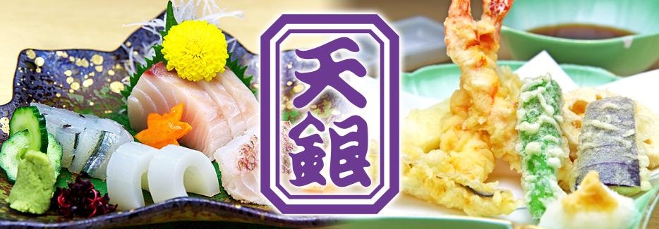 天ぷらの店 天銀 今新町店 天ぷら、瀬戸内の魚貝類をご用意してお待ちしております。