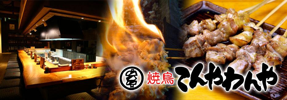 焼鳥 てんやわんや 800度の高温炭火で一気に焼き上げる焼鳥は言葉を失う美味しさ。