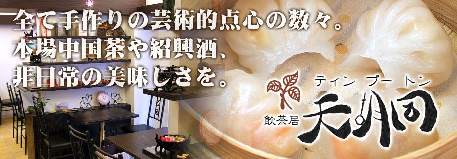 飲茶居 天胡同 全て手作りの芸術的点心の数々。本場中国茶や紹興酒、非日常の美味しさを。