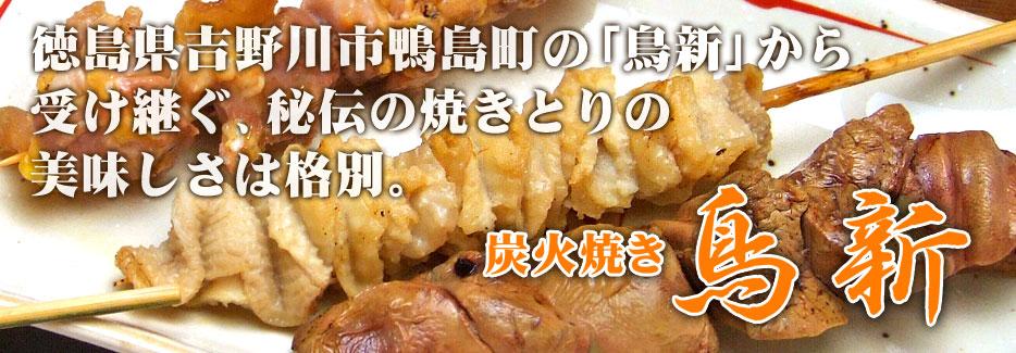 やきとり 鳥新 徳島県吉野川市鴨島町の「鳥新」から受け継ぐ、秘伝の焼きとりの美味しさは格別。