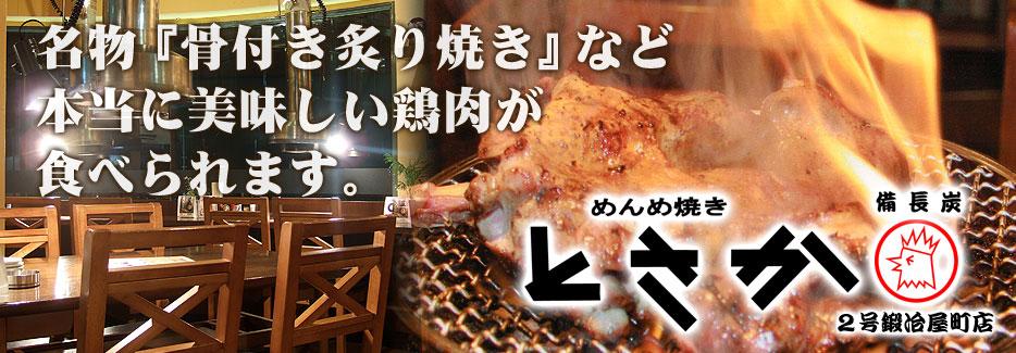 めんめ焼き とさか 鍛冶屋町店 朝引きの種鶏だからこそ味わえる「きも刺し」など、本当に美味しい鶏肉が食べられます。