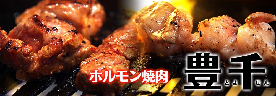 ホルモン焼肉 豊千 昔ながらのスタイルで気軽に美味しい焼肉を堪能できます!