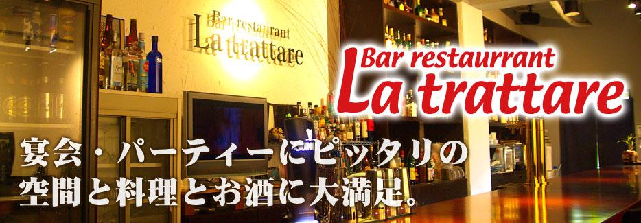 Bar restaurant La trattare 宴会・パーティーにピッタリの空間と料理とお酒に大満足。