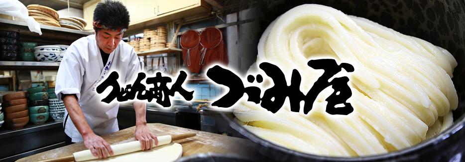 うどん商人 つづみ屋 「うどん商人」は江戸時代の近江商人の「売り手よし」「買い手よし」 「世間よし」という「三方よし」の精神を規範としています。