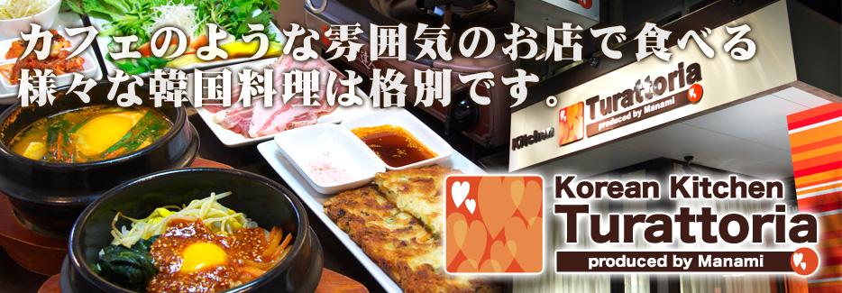 Korean Kitchen Turattoria 住宅街に突然出現した韓国料理店。野菜たっぷりのサムギョプサルが大人気。