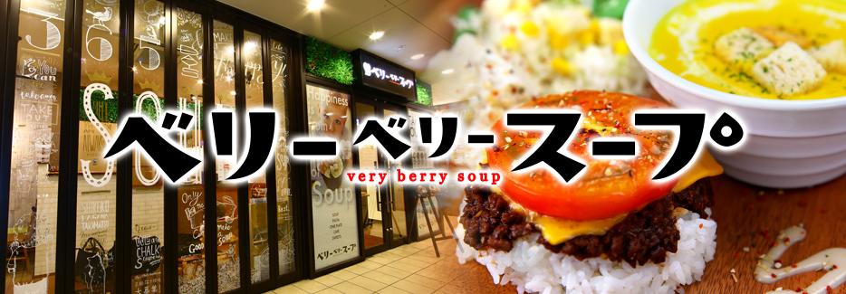 ベリーベリースープ 高松丸亀町グリーン店 しあわせは一杯のスープから。