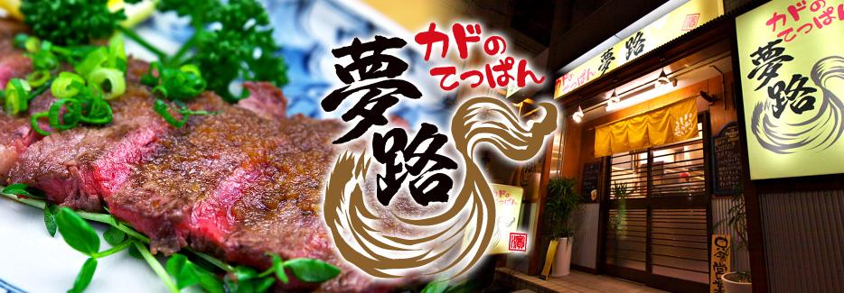 カドのてっぱん 夢路 肉のプロが業務用の鉄板で焼く多彩な料理が目白押し!
