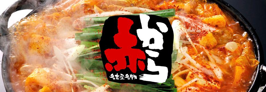 赤から 高松レインボー通り店 名物「赤から鍋」、クセになる旨さの「セセリ焼き」はやみつきの旨さ!