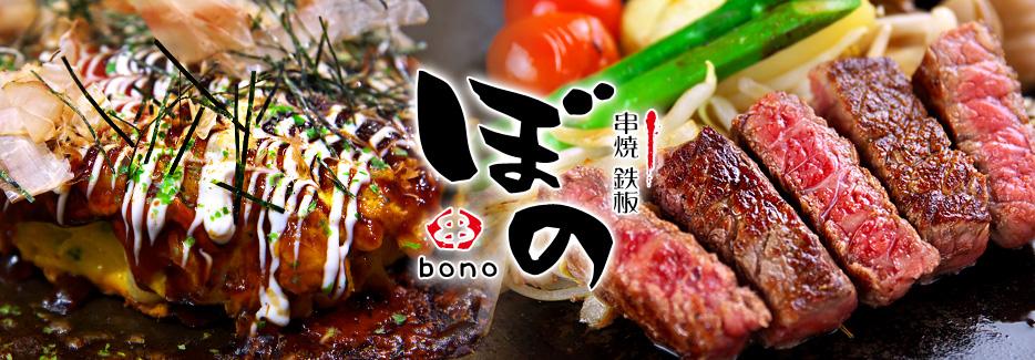 串焼き・鉄板 ぼの 『鉄板料理をもっと楽しんでもらいたい♪』 ぼのはそんなお店です。