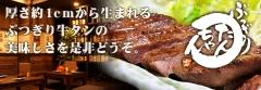ぶつぎりたんちゃん鍛冶屋町店 厚さ約1cmから生まれるぶつぎり牛タンの美味しさを是非どうぞ。