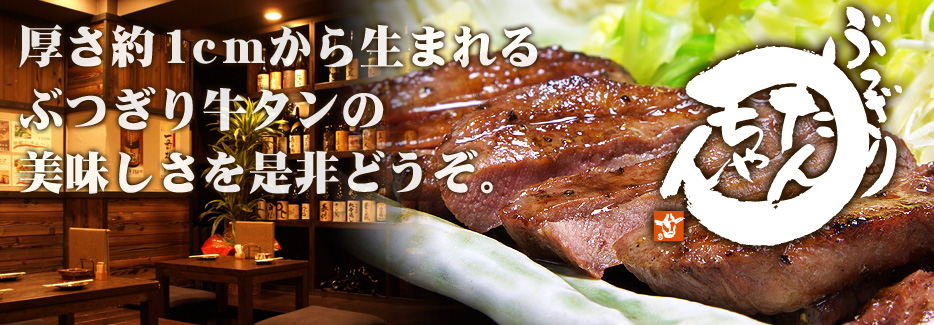 ぶつぎりたんちゃん 鍛冶屋町店 厚さ約1cmから生まれるぶつぎり牛タンの美味しさを是非どうぞ。