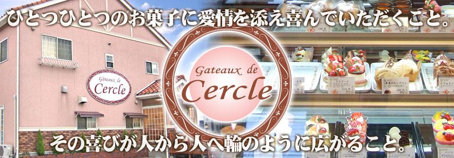 Gateaux de Cercle ひとつひとつのお菓子に愛情を添え喜んでいただくこと。その喜びが人から人へ輪のように広がること。