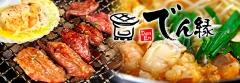 炭火焼肉&京もつ鍋 ホルモン でん縁 「京もつ鍋」と「焼肉」の両方が堪能できる貴重なお店。