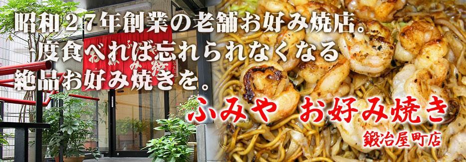 ふみや お好み焼 鍛冶屋町店 昭和27年創業の老舗お好み焼店。一度食べれば忘れられなくなる絶品お好み焼きを。