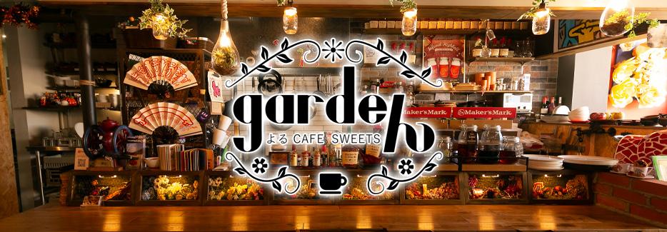 """gardeん とことん""""映え""""にこだわった、エンターテイメント溢れるカフェ。"""