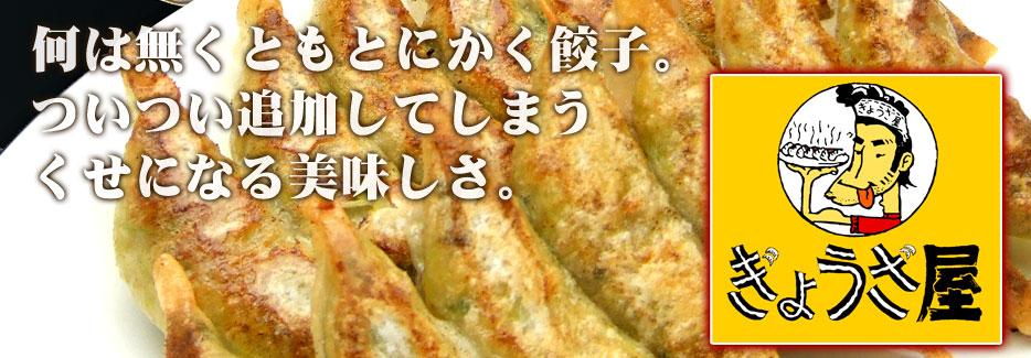 ぎょうざ屋 何は無くともとにかく餃子。ついつい追加してしまうくせになる美味しさ。