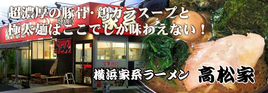 横浜家系ラーメン 高松家 超濃厚の豚骨・鶏ガラスープと極太麺はここでしか味わえない!