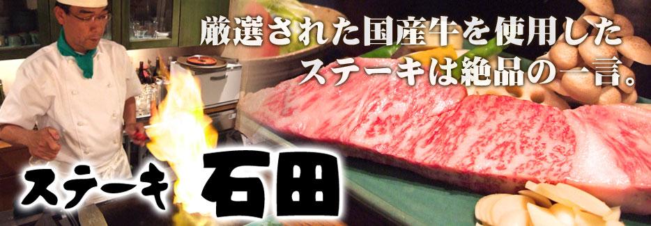 ステーキ 石田 厳選された国産牛を使用した ステーキは絶品の一言。