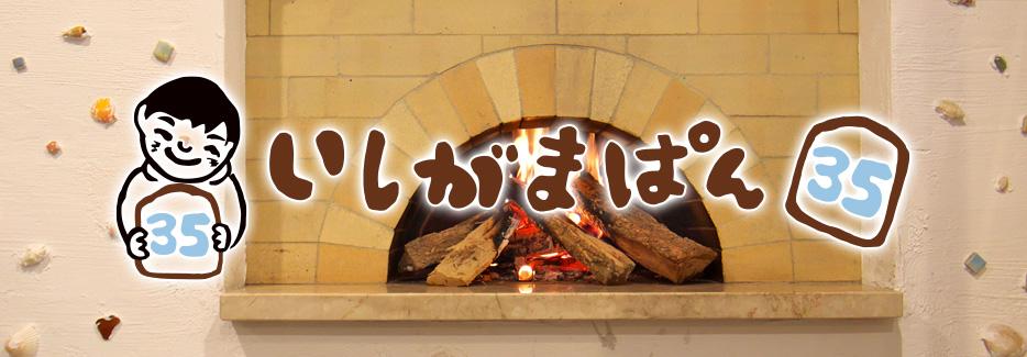 いしがまぱん35 自家製酵母を使い、薪で焼く石窯パンは薫りも味わいも抜群