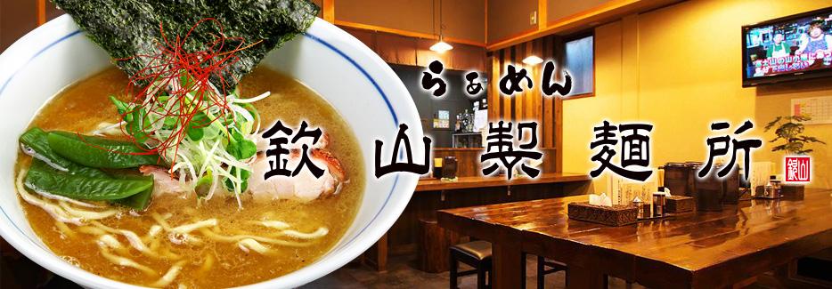 欽山製麺所 無化調スープと、こだわりの自家製麺が絶品のラーメン店
