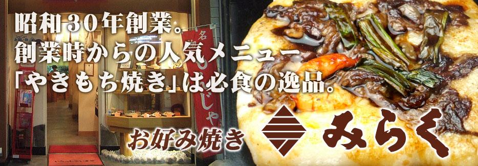 お好み焼き 味楽 昭和30年創業。創業時からの人気メニュー「やきもち焼き」は必食の逸品。