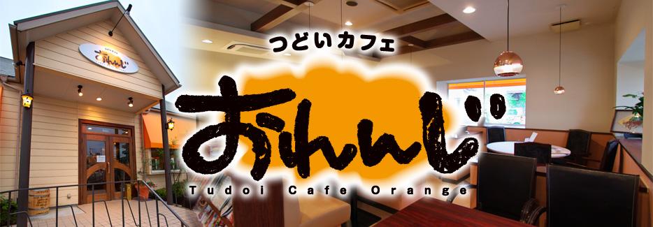 つどいカフェ おれんじ たくさんの人が集まって語らう場所になってほしい。そんなカフェ♪