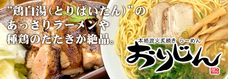 """本格炭火焼とラーメン おりじん """"鶏白湯""""のあっさりラーメンや種鶏のたたきが絶品。"""