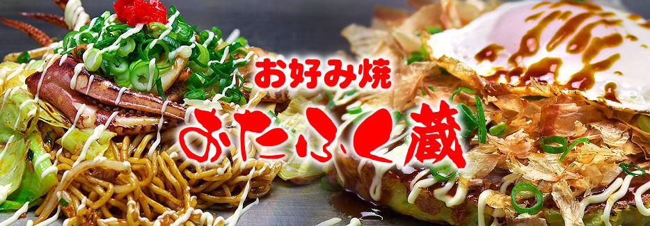 お好み焼き&鉄板焼 おたふく 蔵 本場広島で修行し、創業10年を迎える個人店最大のお好み焼屋。
