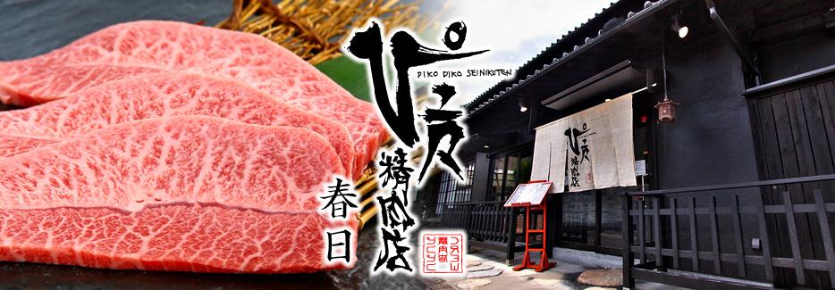 ぴこぴこ精肉店 春日 ぴこぴこ精肉店は、宮崎県安楽畜産飼育の宮崎牛ブランド焼肉店。